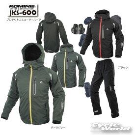 ☆【KOMINE】JKS-600 プロテクトコミュータースーツ  秋冬 ウインタージャケット 冬用 防寒 メンズ レディース ツーリング   コミネ【バイク用品】