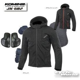 ☆【KOMINE】JK-602 プロテクト ソフトシェルシステムパーカー  秋冬 ウインタージャケット 冬用 防寒 メンズ  ツーリング コミネ 【バイク用品】