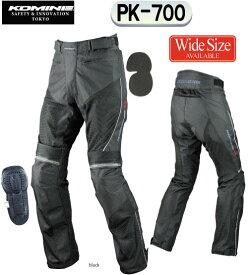 ☆【KOMINE】コミネ PK-700 プロテクトライディングメッシュパンツ ビランシア PK-700 Protect Riding Mesh Pants BIRANCIA メンズ 春用 夏用  ツーリング 【smtb-k】 【バイク用品】