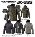☆【KOMINE】JK-555 WPプロテクション3L-パーカWP Protection 3L-Parka  春用 夏用 秋用 メンズ ツーリング 大きいサイズ...