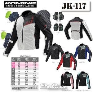 ☆【KOMINE】JK-117 プロテクトフルメッシュジ...