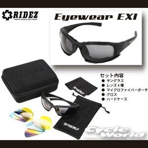 ☆R【RIDEZ】 RIDEZ Eyewear EX1 サングラス 防風 防塵 メガネ めがね 眼鏡 バイカーズサングラス ライズインターナショナル【バイク用品】