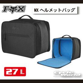 ☆【FOX】MXヘルメットバッグ フォックス ギアバッグ モトクロス オフロード 18816-001 【バイク用品】