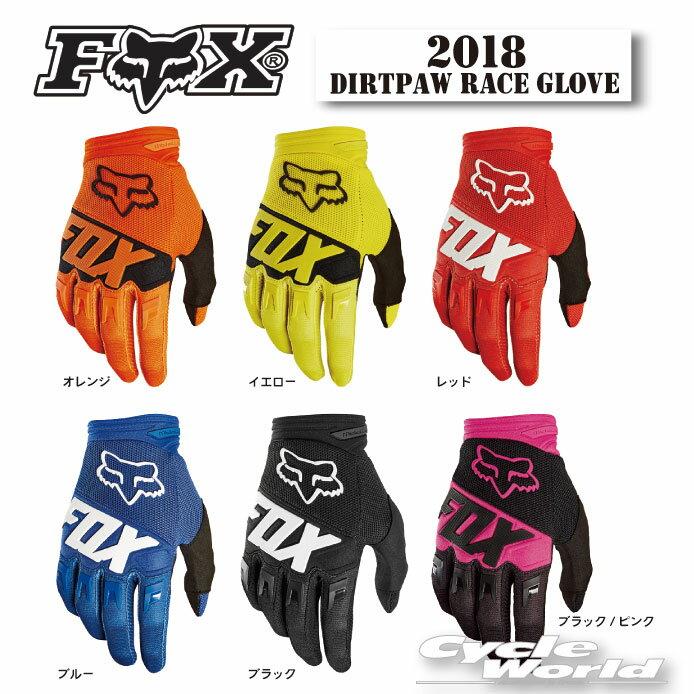 ☆【FOX】 DIRTPAW RACE GLOVE 2018 ダートパウ  レース グローブモトクロス MX グローブ オフロード フォックス 19503【バイク用品】