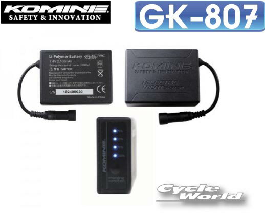 ☆【KOMINE】GK-807 バッテリー 7.4V 電熱グローブ用のバッテリーセット  コミネ Electric Heat Gloves set 防寒 保温 冬用 寒さ対策【バイク用品】