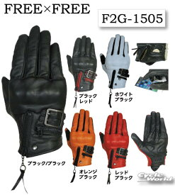 ☆【FREE FREE】 F2G-1505 プロテクションレザーグローブPROTECTION LEATHER GLOVEスマホ対応 オールシーズンモデル レザーグローブ 牛革 フリーフリー フリービー  【バイク用品】
