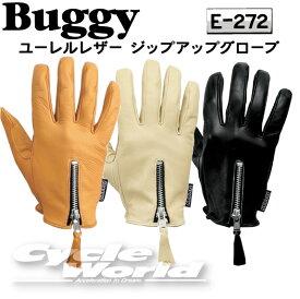 ☆【BUGGY】 バギー E-272 ユーレルレザージップアップグローブ 牛革 水洗いOK 本革 内縫いグローブ 【バイク用品】