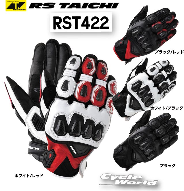 ☆【RSタイチ】RST422 ハイプロテクション レザーグローブ HIGH PROTECTION LEATHER GLOVE アールエスタイチ RSTAICHI【バイク用品】