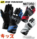 ☆☆【RSタイチ】NXT050 キッズ GP-ONE レーシンググローブ KIDS GP-ONE RACING GLOVE レース  アールエスタイチ RSTA...