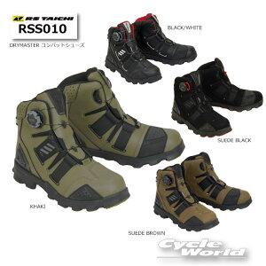 ☆【RS TAICHI】RSS010 ドライマスターコンバットシューズ010 DRYMASTER BOA ライディングシューズ 防水 透湿 ライディングブーツクラリーノ 人口皮革 ショートブーツ 靴 RSタイチ アールエ
