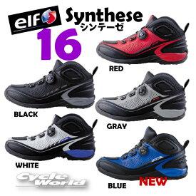 ☆【elf】シンテーゼ16 エルフ  synthese16 BOA ライディングシューズ バイク用 スニーカー ボアシステムIP1【バイク用品】