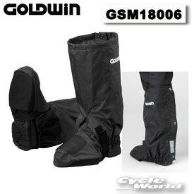 ☆ ・【あす楽対応】【GOLDWIN】GSM18006 コンパクトブーツカバー防水 ブーツ シューズ 靴 ツーリング ゴールドウィン  レイン 雨【バイク用品】