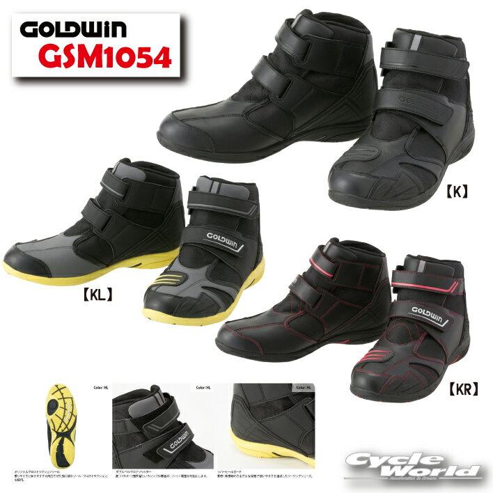 ☆【GOLDWIN】GSM1054 Gベクターライディングシューズブーツ 靴 ツーリング ゴールドウィン 【バイク用品】