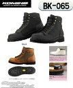 ☆【KOMINE】コミネ  BK-065 ゴアテックス ショートブーツ  BK-065 GORE-TEX Short Boots ツーリング 靴 シューズ…