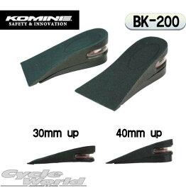 ☆【KOMINE】コミネ  BK-200 シークレット2ステップインソール45 BK-200 Secret 2 Step Insole 45 ツーリング 靴 シューズ ブーツ シークレットブーツ インナーソール 【バイク用品】