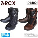 【ARCX】RB500 weekenderブーツライディングブーツ ライディングシューズ  ショートブーツ 靴 レイト商会【バイク用品】