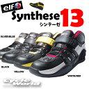 ☆【elf】エルフ SYNTHESE13 シンテーゼ13オートバイ用 ライディングシューズ 抗菌・防臭・帯電防止インソール リ…