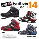 ☆【送料無料!!】elf エルフ シンテーゼ14 synthese14 防水ライディングシューズ バイク用 スニーカー foot wear【s…
