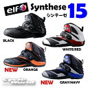 ☆【elf】シンテーゼ15 メッシュ SYNTHESE15 オートバイ用 ライディングシューズ 抗菌・防臭・帯電防止インソール …