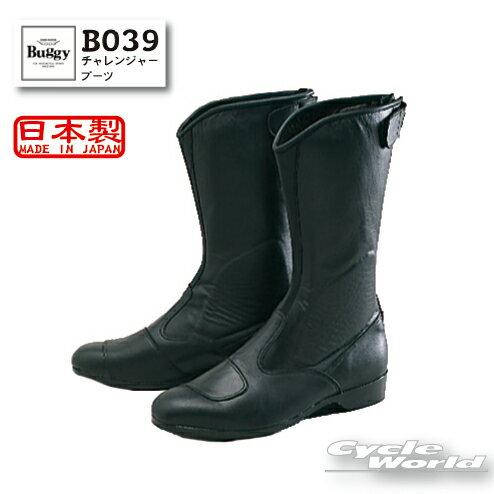☆【Buggy】B039 チャレンジャーロングブーツ バギー レザーブーツ 本革 牛革 靴 シューズ ライディングシューズ ライディングブーツ MADEINJAPAN 日本製 B-039【バイク用品】