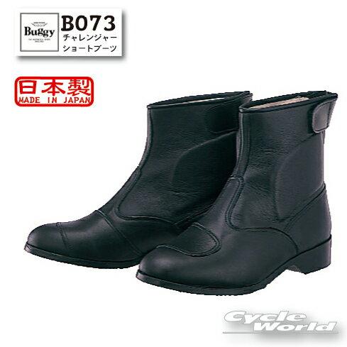 【☆】【Buggy】B-073 チャレンジャーショートブーツ バギー ツーリング レザーブーツ 本革 牛革 靴 くつ シューズ ライディングシューズ ライディングブーツ ショートブーツ MADEINJAPAN B073 日本製 【バイク用品】