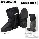 ☆【GOLDWIN】GSM18007 コンパクトシューズカバー防水 ブーツ シューズ 靴 ツーリング ゴールドウィン 【バイク用品】