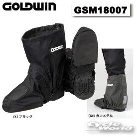 ☆【GOLDWIN】GSM18007 コンパクトシューズカバー防水 ブーツ シューズ 靴 ツーリング ゴールドウィン レイン 雨 【バイク用品】