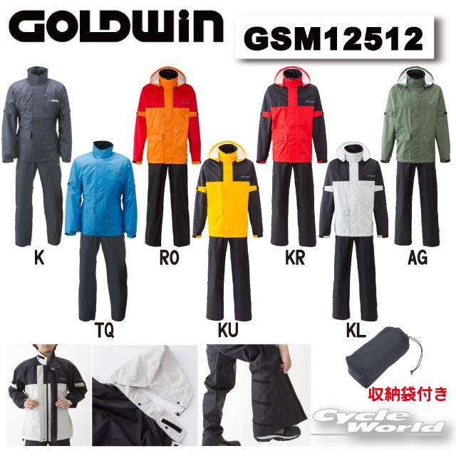 ☆【あす楽対応】【GOLDWIN】GSM12512 Gベクター2コンパクトレインスーツ レインウェア 雨対策 梅雨対策 雨具 カッパ 防水 ゴールドウィン  【バイク用品】