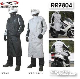 ☆【ROUGH&ROAD】ラフ&ロード RR7804 ゴラフレインコート  レインウェア  梅雨対策 防水 透湿 レイン【バイク用品】
