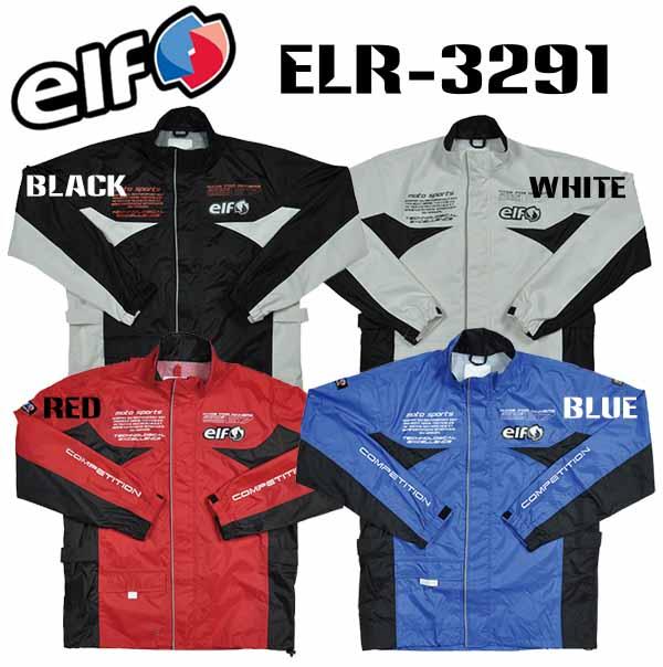 ☆【elf】ELR-3291 Rain Suit レインスーツ レイン ウエア 雨具 カッパ 防水 エルフ ツーリング【バイク用品】