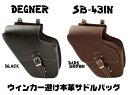 ☆【DEGNER】SB-43IN レザーサドルバッグLEATHER SADDLEBAG アメリカン 本革 サイドバッグ ハーレー ドラッグスター …
