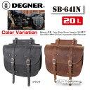 ☆【DEGNER】SB-64IN レザーサドルバッグLEATHER SADDLEBAG ]アメリカン 本革 サイドバッグ ハーレー ドラッグスター…