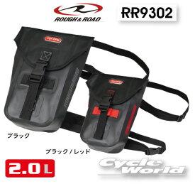 ☆【ROUGH&ROAD】ラフ&ロード RR9302 AQA DRY ホルスター ウエストバッグ ツーリングバッグ ROUGH&ROAD ラフロ【バイク用品】