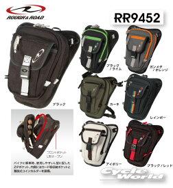 ☆【ROUGH&ROAD】RR9452  F-ホルスター ツーリング ボディバッグ 太もも ラフロ ラフ&ロード 正規品【バイク用品】