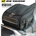 ☆【RS TAICHI】RSB305 スポーツ シートバッグ.13 SPORT SEAT BAG .13 RSタイチ アールエスタイチ ツーリング 鞄 【バイク...