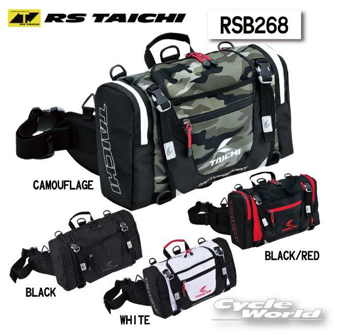 ☆【RS TAICHI】RSB268 ヒップバッグ(L) 容量《10L》HIP BAG(L) ツーリング カバン かばん 鞄 バッグ スポーツバイク RSタイチ アールエスタイチ ウエストバッグ ウエストポーチ【バイク用品】