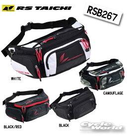 ☆【RS TAICHI】ウエストバッグ(Lサイズ)RSB267 容量《5L》WAIST BAG(L) ツーリング かばん カバン 鞄 バッグ RSタイチ アールエスタイチ ウエストポーチ【バイク用品】