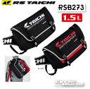 【RS TAICHI】RSB273 防水 メッセンジャーバッグ 容量《15L》 WP MESSENGER BAG ウォータープルーフ かばん カバン 鞄 バッグ...