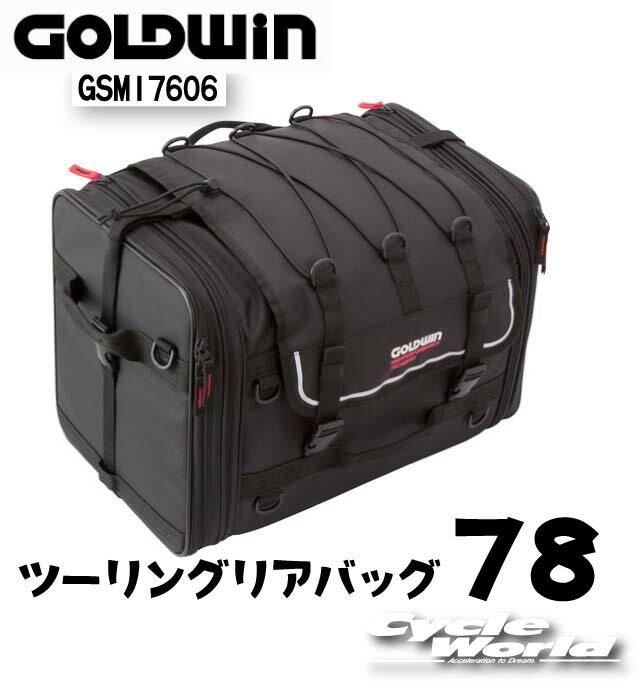 ☆【GOLD WIN】GSM17606 ツーリングリアバッグ78 ツーリング カバン 鞄 シンプル  シートバック Riding Bag ゴールドウィン 大型 ツーリングバッグ バックパッカー 旅行バッグ 【バイク用品】