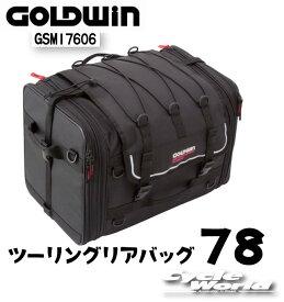 ☆●【GOLD WIN】GSM17606 ツーリングリアバッグ78 ツーリング カバン 鞄 シンプル  シートバック Riding Bag ゴールドウィン 大型 ツーリングバッグ バックパッカー 旅行バッグ 【バイク用品】