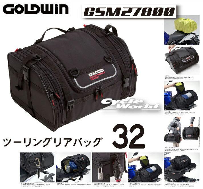 ☆【GOLD WIN】GSM27800 ツーリングリアバッグ32 ツーリング カバン 鞄 シンプル  シートバック Riding Bag ゴールドウィン 大型 ツーリングバッグ バックパッカー 旅行バッグ 【バイク用品】