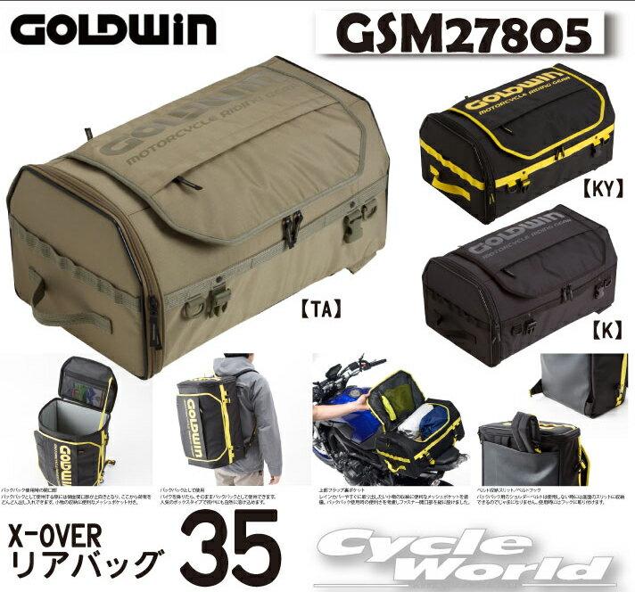☆【あす楽対応】【GOLD WIN】GSM27805 X-OVERリアバッグ35 ツーリング カバン 鞄 シンプル リュック  シートバック Riding Bag ゴールドウィン  ツーリングバッグ バックパッカー 【バイク用品】