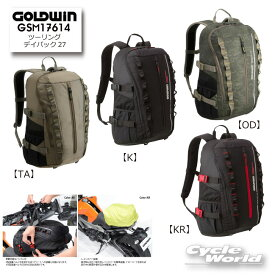 ☆【GOLD WIN】GSM17614 ツーリングディパック27 ツーリング カバン 鞄 シンプル リュック  シートバック ゴールドウィン ツーリングデイバッグ バックパッカー 旅行バッグ 【バイク用品】
