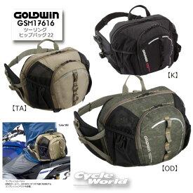 ☆【GOLD WIN】GSM17616 ツーリングヒップバッグ22 ツーリング ウエストバッグ  カバン 鞄 シンプル  ゴールドウィン【バイク用品】