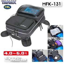☆【TANAX】MOTO FIZZ MFK-131 マップ&ナビバッグナビ スマホ タンクバッグ  タナックス モトフィズ ツーリングマップル【バイク用品】