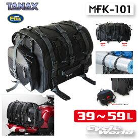 ☆【あす楽対応】【TANAX】MOTO FIZZ MFK-101 フィールドシートバッグ FIELD SEAT BAG  タナックス モトフィズ キャンプ ツーリング 大容量 バックパッカー【バイク用品】