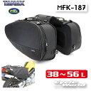 ☆【TANAX】MOTO FIZZ MFK-187 マルチフィットサイドバッグL サドルバッグ シートバッグ ロングツーリング  タ…