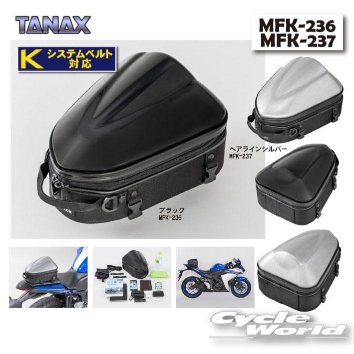 ☆【TANAX】MOTO FIZZ シェルシートバッグSS MFK-236 MFK-237 シートバッグ スーパースポーツ タナックス モトフィズ タンデムバッグ【バイク用品】