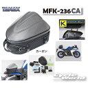 ☆【TANAX】シェルシートバッグSS MFK-236CA カーボン MOTO FIZZ  シートバッグ スーパースポーツ タナックス …