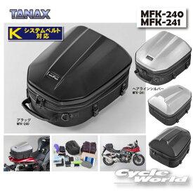 ☆【TANAX】MOTO FIZZ シェルシートバッグGT MFK-240 MFK-241 シートバッグ スーパースポーツ タナックス モトフィズ タンデムバッグ【バイク用品】